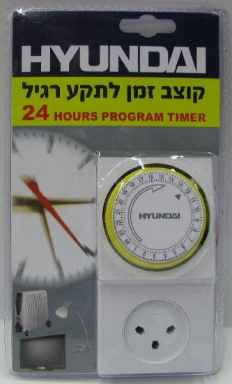 Picture of שעון שבת (צהוב)