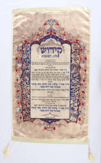 Picture of קידוש על בד לסוכה