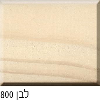 לבן 800