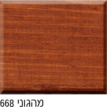 מהגוני 668